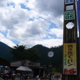 兵庫/道の駅#9/みなみ波賀