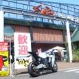 京都/道の駅#9/舞鶴港とれとれセンター