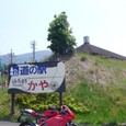 京都/道の駅#2/シルクのまち かや