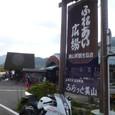 京都/道の駅#12/美山ふれあい広場